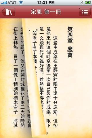 宋风 第一册 繁 简